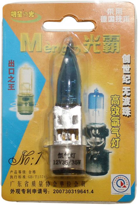 Light Bulb - 12V 35W, High Intensity Xenon Bulb